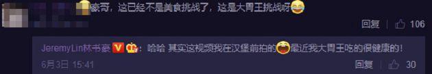 狂踩中国禁忌!林书豪「微博PO吃播」惹议  网:还没被Ban?