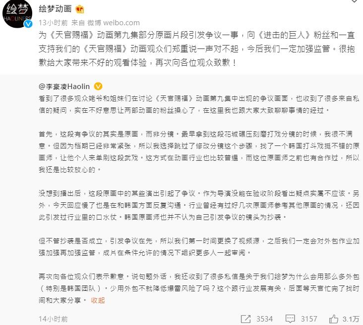 陆漫爆抄袭《巨人》!「兵长砍猴」99%複製贴上 网气炸:丢脸!