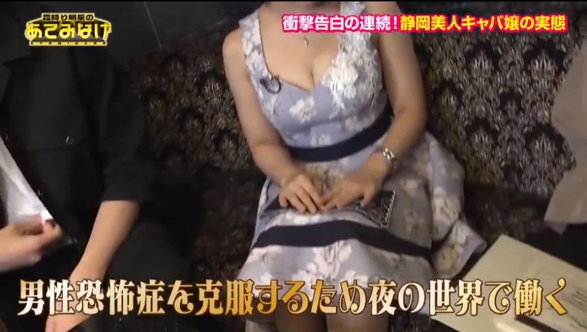 2年就成「酒店红牌」!23岁日本嫩妹曝光「入行原因」:想克服恐男症! - 宅男圈