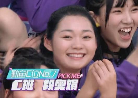 火箭少女「段奥娟」暴瘦8公斤!婴儿肥消风「XL→S」 网惊呼:认不出来! - 收藏派
