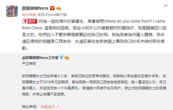 支持一个中国!欧阳娜娜认「身为中国人骄傲」 工作室发声明:她已成年有独立思考能力插图6