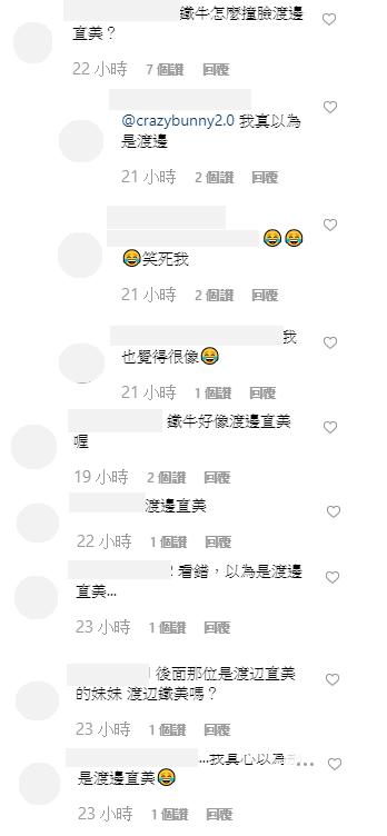 模样惊变!顽GAME「铁牛」女装嘟嘴 网吓傻:怎么撞脸「渡边直美」! - 宅男圈
