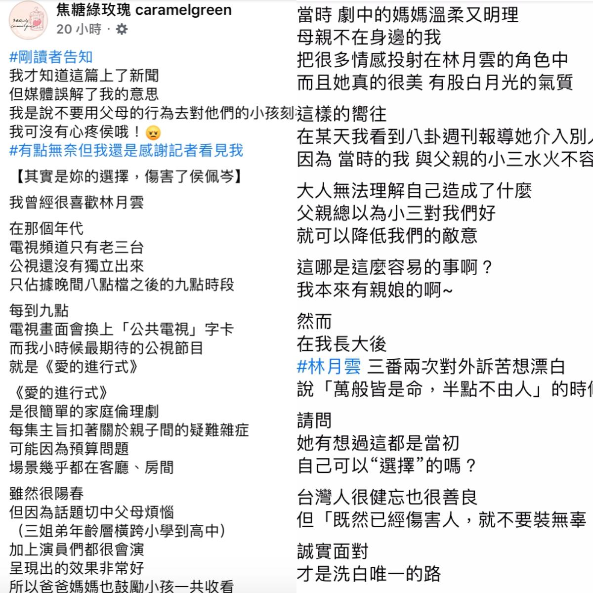 母亲抢闺蜜老公!侯佩岑无辜遭波及 网红作家「伤害女儿论」获网讚