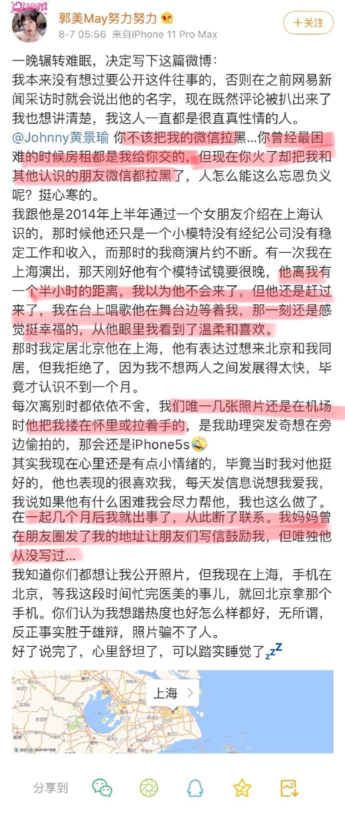 曾坐牢5年!炫富网红自爆「曾交往《上隐》男星」:入狱就被他封锁