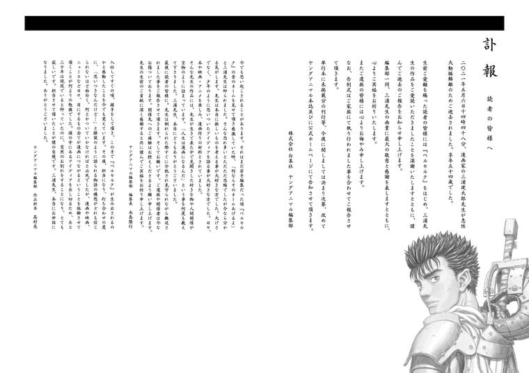 有生之年成绝章!《烙印勇士》作者三浦健太郎因病逝世,30年连载冒险戛然而止! - 收藏派
