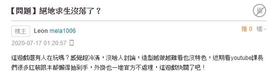 外挂求生?《PUBG MOBILE》官方贴文引怒火 网:工读生做事好吗?插图5