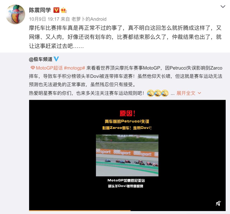 王一博「摔车风波」延烧不断!所属车队呛网红「蹭热度造谣」再爆冲突 - 收藏派