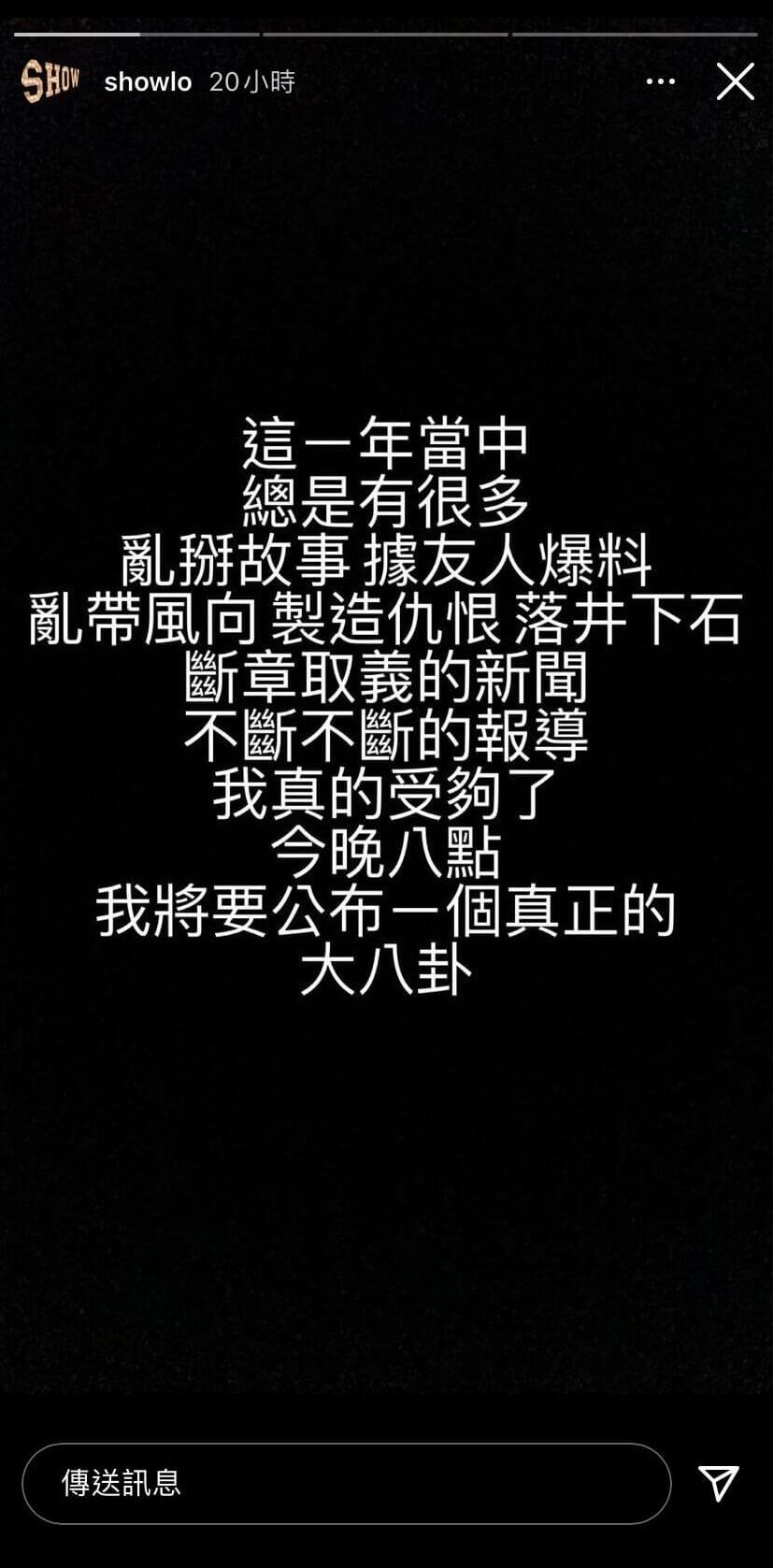 罗志祥「八卦之乱」调侃回击被骂爆!工作人员急解释:他也无奈插图5