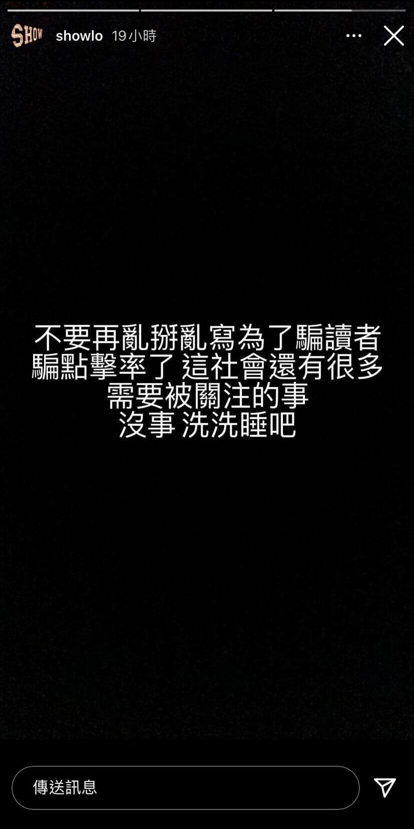 罗志祥「八卦之乱」调侃回击被骂爆!工作人员急解释:他也无奈插图7