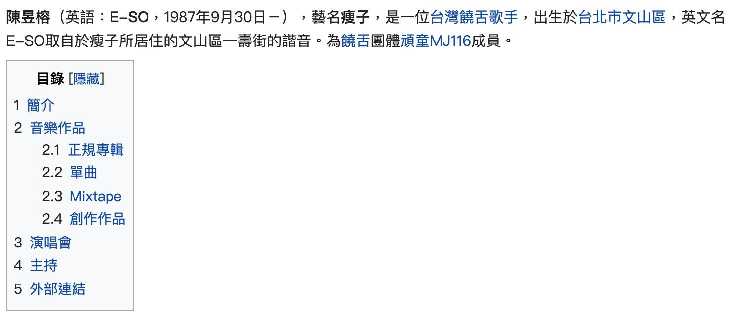 误会大了!瘦子亲曝「名字来源真相」喊话:「谁帮我把维基百科改一下」插图3