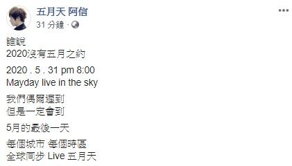 快讯/五月天证实要赴「五月之约」!阿信惊爆线上演唱会时间 网嗨炸:空中见!插图7