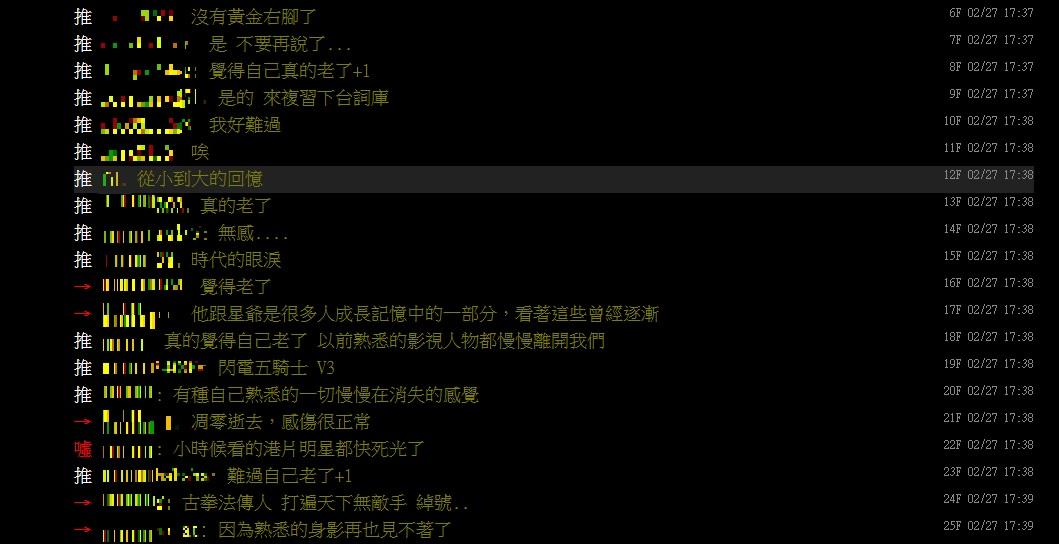 「鬼王达」吴孟达对台湾人的意义是?PTT齐哀伤:最熟悉的陌生人 - 收藏派