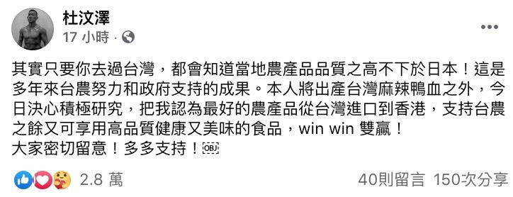 发言人马晓光表示,由于中国海关多次从台湾进口至大陆的凤梨中,採检出有害生物,因此将从3月1日起暂停从台湾凤梨进口。消息传出后,造成许多果农恐慌。  有水果加工商也向网红「凤梨」求助,表示希望透过网路力量,号召大众一同帮忙,希望大家可以多多购买凤梨製品,让纾困政策可以确实落实。  除了有不少网红帮忙之外,香港影帝「杜汶泽」也在FB发文利挺,他向香港人呼吁:「香港人如果想支持台湾凤梨,而又买不到,可以买台湾出产的凤梨酥凤梨乾,同舟共济,吃凤梨,挺台农!」  随后他更写下:「其实只要你去过台湾,都会知道当地农产品品质之高不下于日本!」不停大讚台湾农业技术以及政府,也表示:「本人将出产台湾麻辣鸭血之外,今日决心积极研究,把我认为最好的农产品从台湾进口到香港」、「支持台农之余又可享用高品质健康又美味的食品」。  除此之外,杜汶泽疑似也将砲口对準中国,不满表示:「居然好意思说人家的出品有问题,你们的产品品质怎样,一早远近驰名蜚声国际啦好不好!」感动许多粉丝,而林飞帆也至贴文下留言道谢,不少网友表示:「当初挺港是对的」、「这就是所谓的知恩图报」、「感谢你这么努力帮我们宣传」。