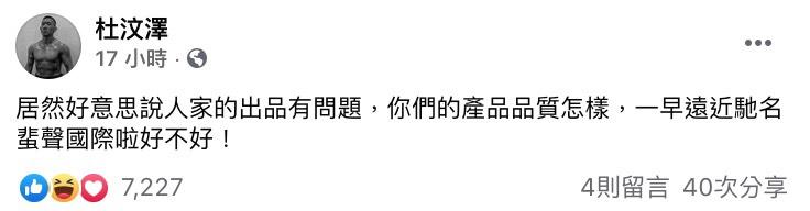 图片来源/杜汶泽FB