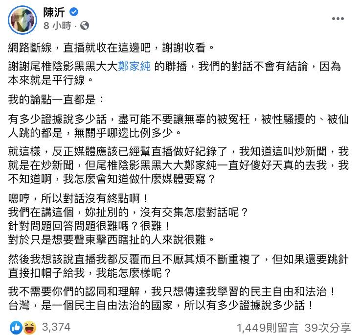 图片来源/陈沂FB