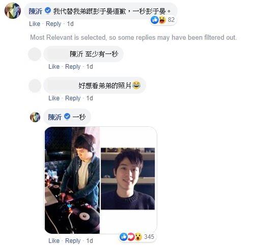 天菜弟弟曝光!网红「陈沂」公开亲弟照片:看「彭于晏」照片以为是我弟插图7