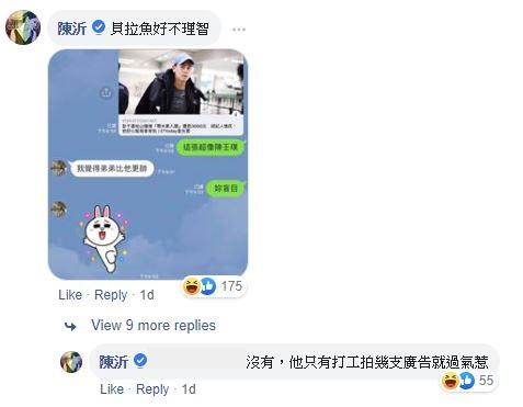 天菜弟弟曝光!网红「陈沂」公开亲弟照片:看「彭于晏」照片以为是我弟插图8
