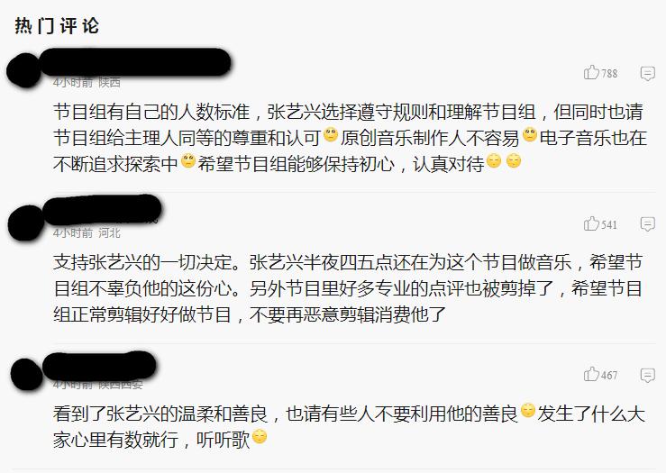 推荐「冯提莫」是听从节目组指示?导师「张艺兴」发文回应!插图6