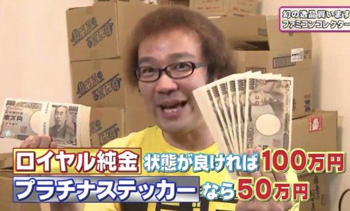 对「红白机」的爱无法用金钱衡量! 日男星喊话:愿出100万收购「这两色」卡带贴纸 - 收藏派