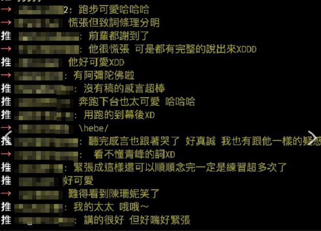 金曲31/打败邓紫棋、青峰!余佩真「公开出柜」告白青峰:看不懂你在写什么