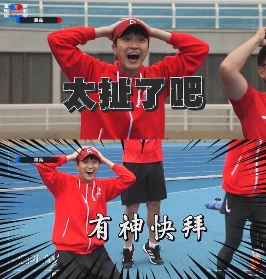 《全明星》颜佑庭PK王家梁跳高!「168小巨人」跳过175CM 江宏杰下跪看傻! - 宅男圈