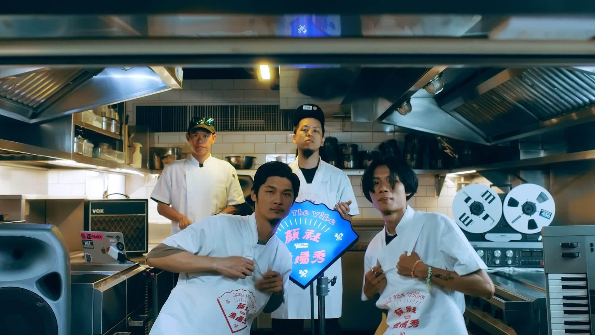 演出现场居然在厨房?颜社「首推付费节目」 音乐结合美食超炸!