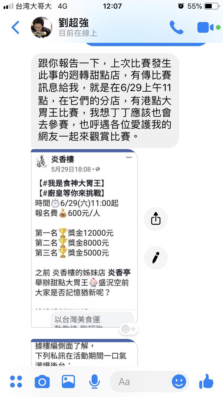 独家/偷拍事件未解决!大胃王前辈「刘超强」要求「丁丁」道歉:一旦提起诉讼绝不轻易和解! - 宅男圈