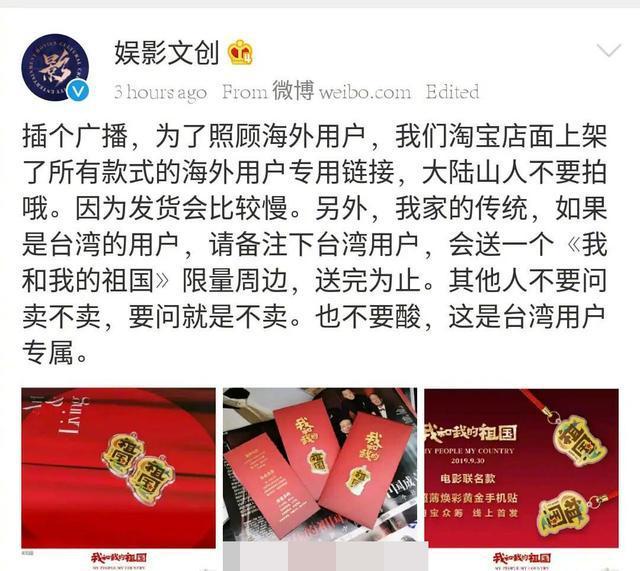 只针对台湾!陆剧「强迫赠送」《我的祖国》周边  陆网大讚:看剧先认国