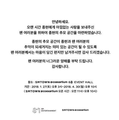 SHINee官网行程表「移除钟铉生日」!粉丝痛喊:SM已经渐渐遗忘他! - 宅男圈
