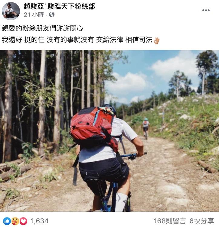 图片来源/赵骏亚FB