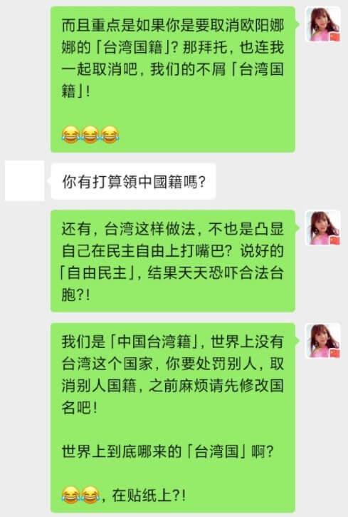 支持欧阳娜娜!刘乐妍砲轰「不屑台湾国籍」:连我的也取消啊! - 收藏派