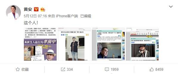 不满「黄秋生入籍台湾」!黄安气炸蒐证PO微博 陆网痛批:垃圾都在台湾!插图9