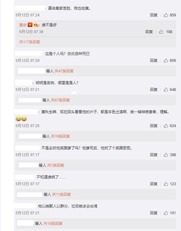 不满「黄秋生入籍台湾」!黄安气炸蒐证PO微博 陆网痛批:垃圾都在台湾!插图10