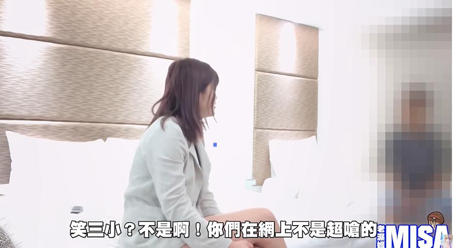 明明就想X我!「米砂」亲约酸民「开房间」 旅店实录「口嫌体正直」!插图14