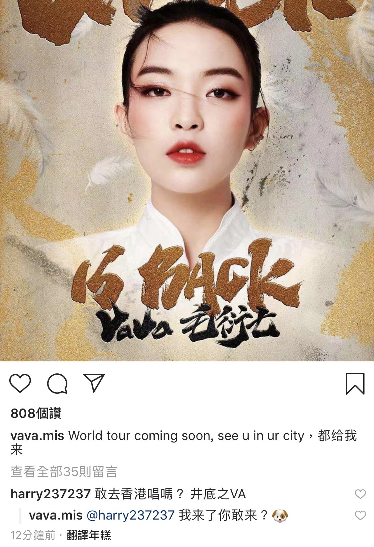 视觉超冲击!「VAVA」出道5年「投下震撼弹」 粉丝看傻:天啊…插图6