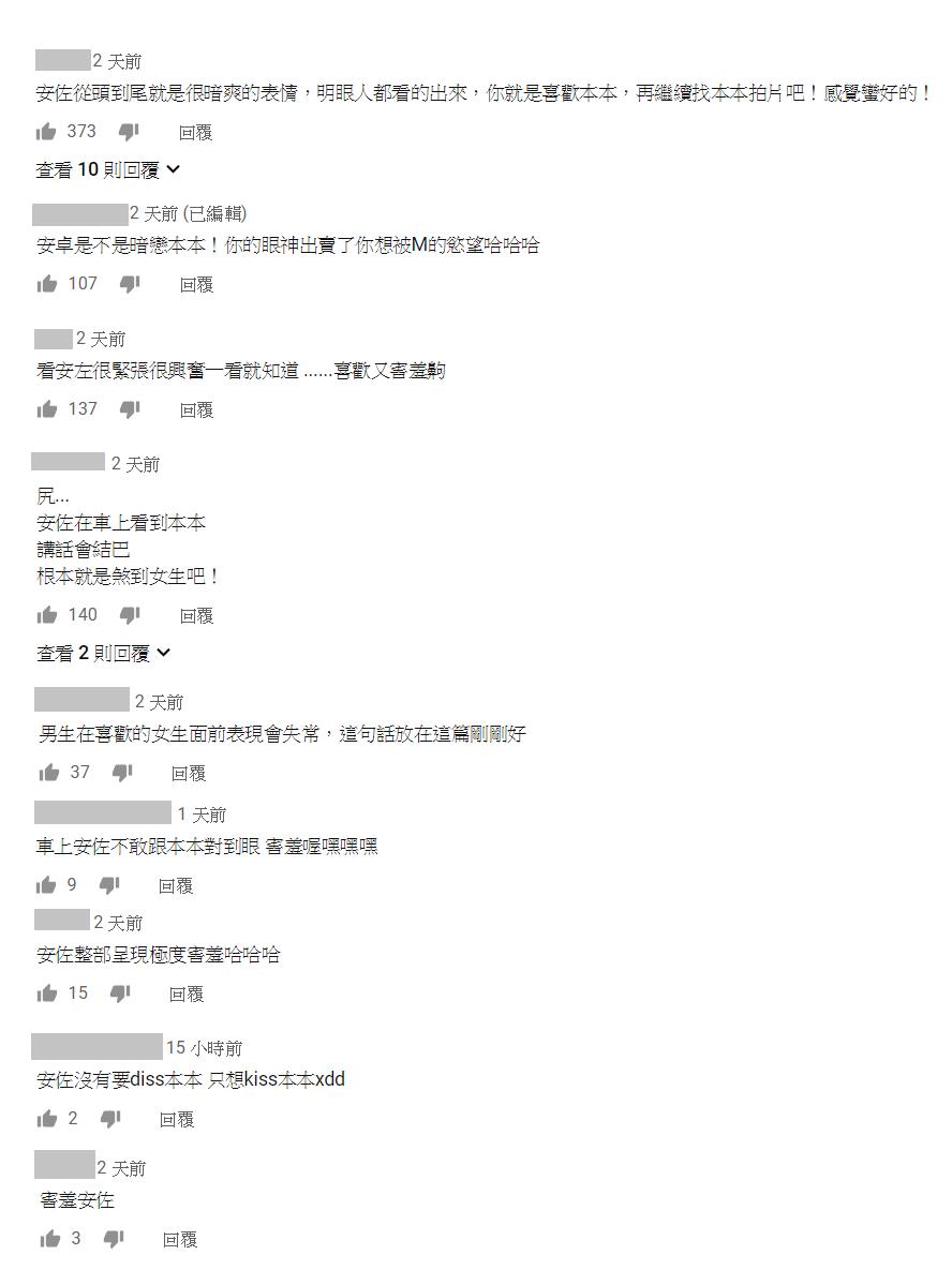 暗恋萝莉系女神「本本」? 「孙安佐」合作拍片害羞发抖、结巴 网调侃:一脸暗爽!插图16