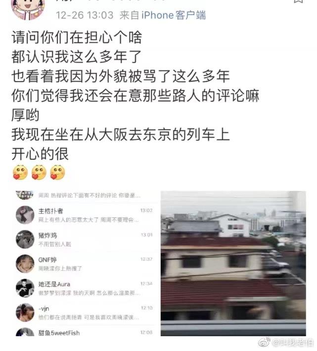 遭质疑「再度进厂维修」!周扬青「4字反击酸民」 整形前旧照惨被翻出! - 宅男圈