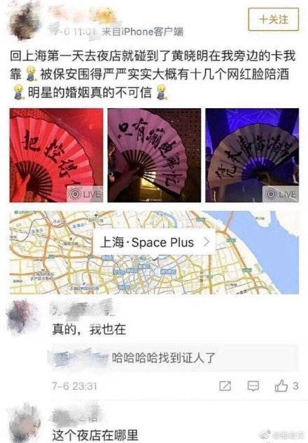 「Angelababy」婚变传言疯传!网揪男方「出轨铁证」 夜店外「挑逗辣模」引众怒!插图6
