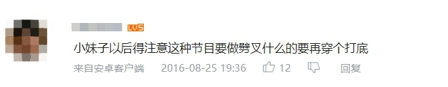 上节目「没穿安全裤」!程潇「一字马走光」 全程「0防护措施」粉丝气炸! - 收藏派