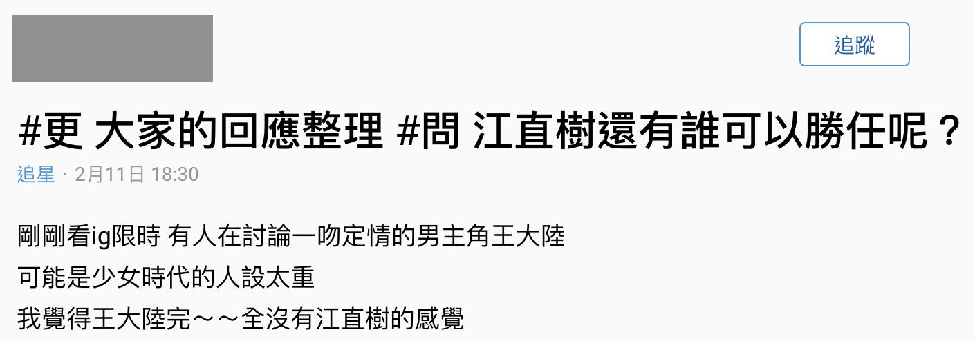 「台版江直树」难超越?《一吻定情》「王大陆」遭疑「形象不符」网跪求「鲜肉男神」演出!插图7