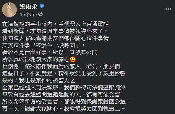 刘雨柔上健身房遭偷拍!更衣室发现秘藏「针孔摄影机」 老公忧心:她忧郁症被引发 - 宅男圈