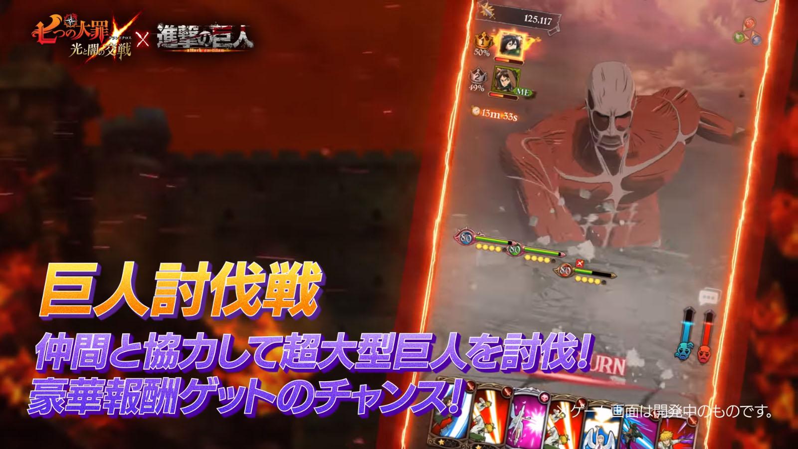 準备吃土!《七大罪:光与暗之交战》X《进击的巨人》新角色全曝光 插图5