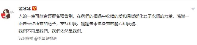 快讯 / 掰了4年的感情!「范冰冰」发文宣布「分手李晨」:我们不再是我们! - 宅男圈