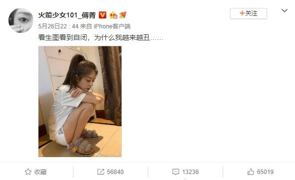 对颜值有误解?火箭少女「傅菁」扬言「删微博」 大崩溃:我越来越丑 - 收藏派