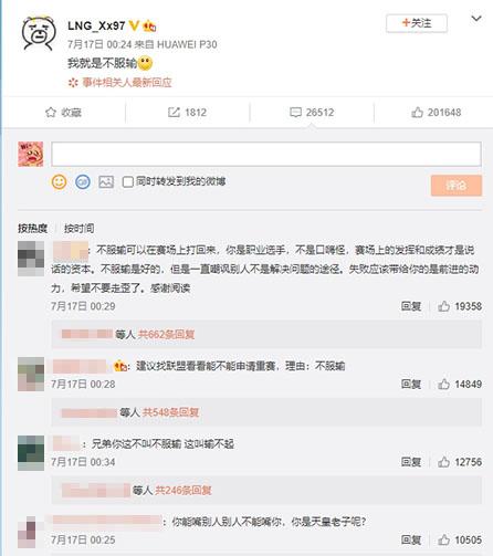 职业赛前爆冲突!电竞选手妻呛「怎没用棒子打狗」 网:输不起?插图4