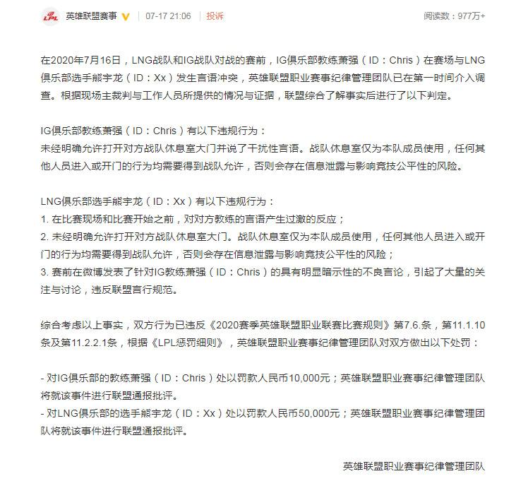 职业赛前爆冲突!电竞选手妻呛「怎没用棒子打狗」 网:输不起?插图6