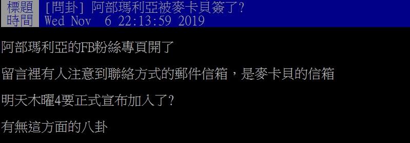 眼尖网抓「资讯异常」问卦《木曜4超玩》签新人?「邰智源」直播中回应:欢迎加入 - 宅男圈