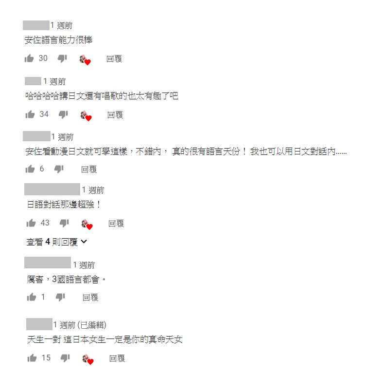 日语对话超强!「孙安佐」语音交友软体秀「流利日文」:纯看动漫自学!插图14