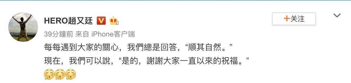 快讯 / 「高圆圆」结婚5年「宣布怀孕」 赵又廷「发文报喜」:是的!谢谢大家祝福插图5