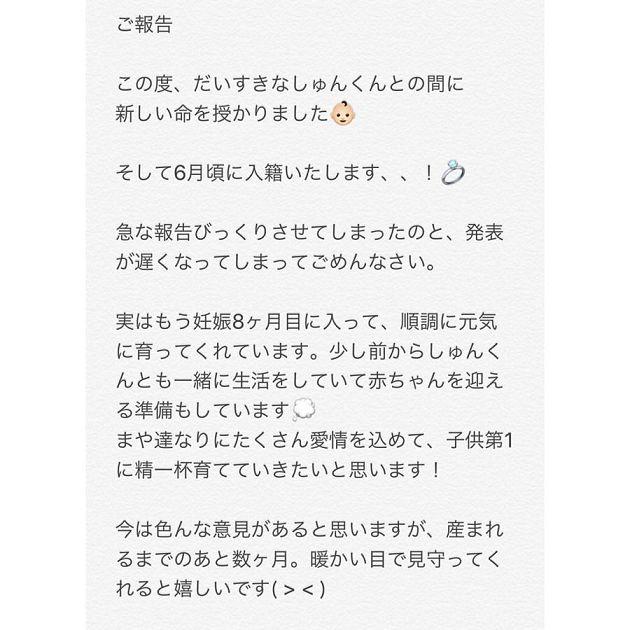 最萌女高中生宣布怀孕!「配对节目认识」:在一起一年多了~